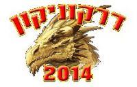 המשך קריאה: דרקוניקון 2014, פוסט סיכום וקדימה ל-2015