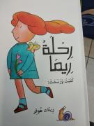 איילת מטיילת בערבית.png