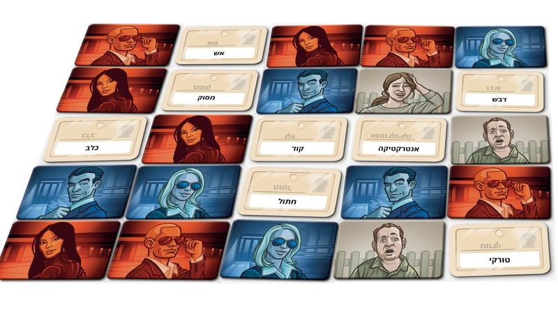 codenames hebrew cards