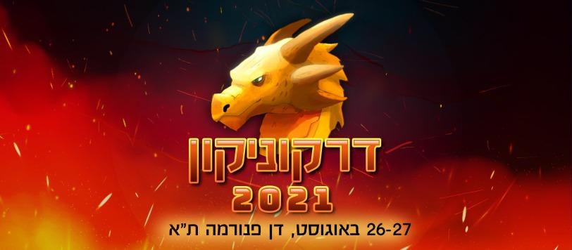draco2021 banner