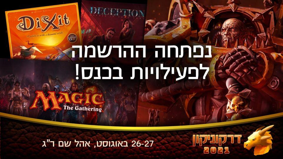 draco2021 register