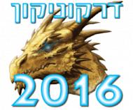 דרקוניקון 2016