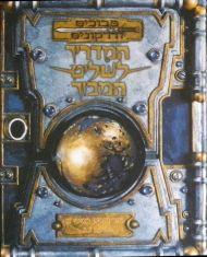 המדריך לשליט המבוך, 320 עמ', מרץ, כוכבי כסף
