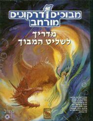 מדריך לשליט המבוך, 192 עמ'