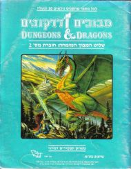הערכה למומחה ספר לשליט המבוך, 32 עמ'