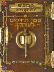 ספר החוקים לשחקן, 288 עמודים, מאי, כוכבי כסף