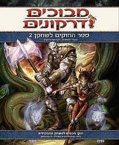 ספר החוקים לשחקן 2 מבוכים ודרקונים 4