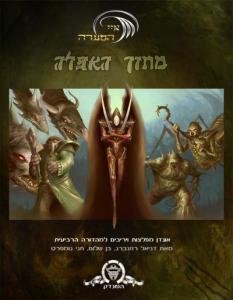 מתוך האפלה ספר אוגדן מפלצות מבוכים ודרקונים 4