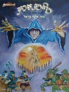מלחמת אבות הרפתקה מבוכים ודרקונים 3.5 עברית