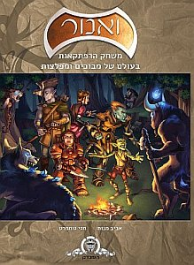 ואנור משחק תפקידים עברית, עולם המבוך Dungeon world