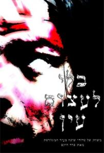 בלי לעצום עין Don't rest your head משחק תפקידים בעברית