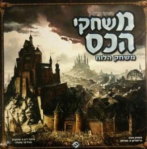 משחקי הכס משחק הלוח A Game of thrones boardgame hebrew