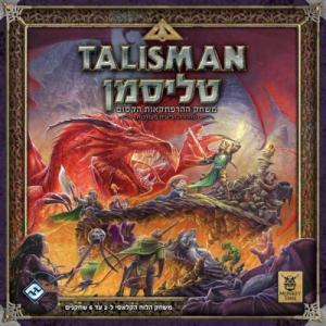 Talisman, טליסמן משחק לוח הרפתקאות קסום