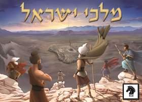 מלכי ישראל, משחק לוח שיתופי קדום