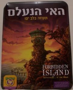 משחק לוח האי הנעלם