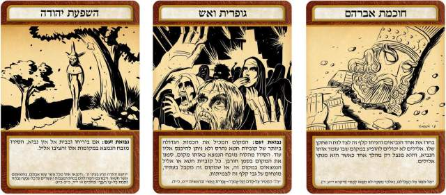 aviad kings cards hebrew