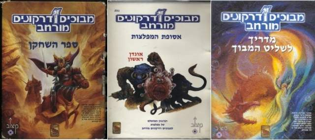 dungeons dragons history adnd hebrew